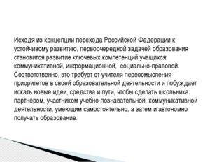 Исходя из концепции перехода Российской Федерации к устойчивому развитию, пер