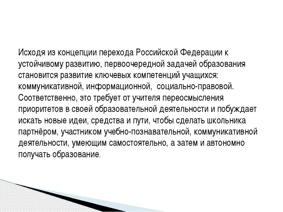 Исходя из концепции перехода Российской Федерации к устойчивому развитию, пер...