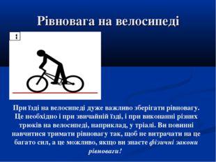 Рівновага на велосипеді При їзді на велосипеді дуже важливо зберігати рівнова