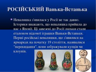 РОСІЙСЬКИЙ Ванька-Встанька Неваляшка з'явилася у Росії не так давно. Історики