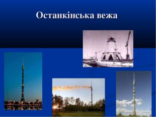 Останкінська вежа