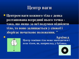 Центр ваги Центром ваги кожного тіла є деяка розташована всередині нього точк