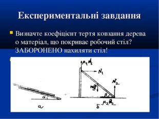 Експериментальні завдання Визначте коефіцієнт тертя ковзання дерева о матеріа