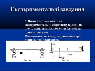 Експериментальні завдання 6. Визначте теоретично та експериментально сили тис