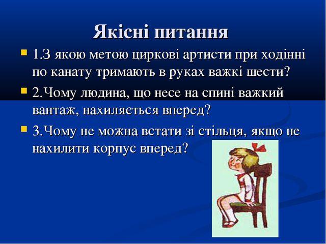 Якісні питання 1.З якою метою циркові артисти при ходінні по канату тримають...