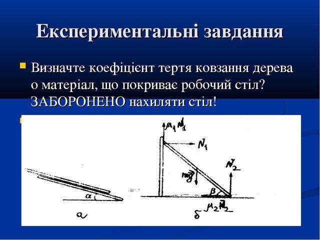Експериментальні завдання Визначте коефіцієнт тертя ковзання дерева о матеріа...