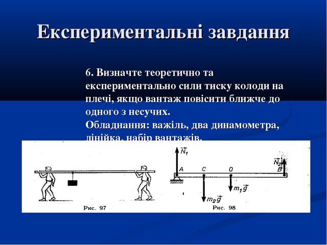 Експериментальні завдання 6. Визначте теоретично та експериментально сили тис...