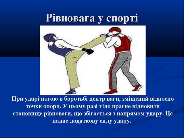 Рівновага у спорті При ударі ногою в боротьбі центр ваги, зміщений відносно т...
