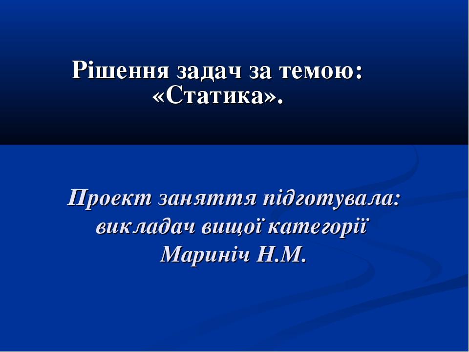 Проект заняття підготувала: викладач вищої категорії Мариніч Н.М. Рішення за...