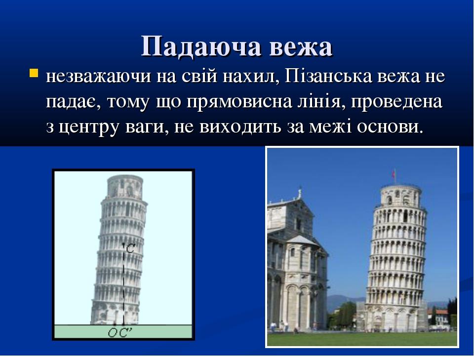 Падаюча вежа незважаючи на свій нахил, Пізанська вежа не падає, тому що прямо...