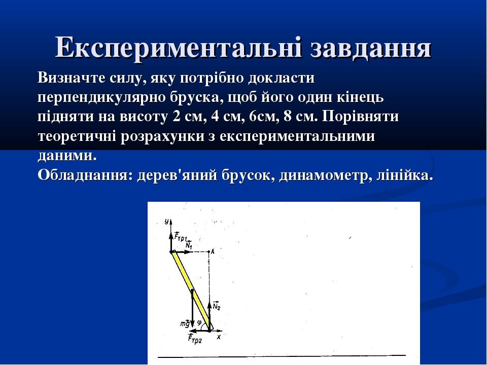 Експериментальні завдання Визначте силу, яку потрібно докласти перпендикулярн...