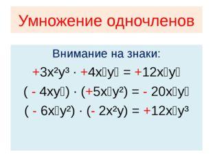 Умножение одночленов Внимание на знаки: +3x²y³ · +4x⁵y⁴ = +12x⁷y⁷ ( - 4xy⁶) ·