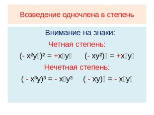 Возведение одночлена в степень Внимание на знаки: Четная степень: (- x²y⁴)² =