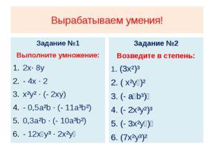 Вырабатываем умения! Задание №1 Выполните умножение: 2x· 8y - 4x · 2 x²y² · (
