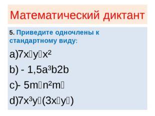 Математический диктант 5. Приведите одночлены к стандартному виду: 7x⁴y⁵x² -
