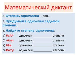 Математический диктант 6. Степень одночлена – это… 7. Придумайте одночлен сед