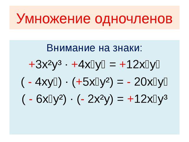 Умножение одночленов Внимание на знаки: +3x²y³ · +4x⁵y⁴ = +12x⁷y⁷ ( - 4xy⁶) ·...