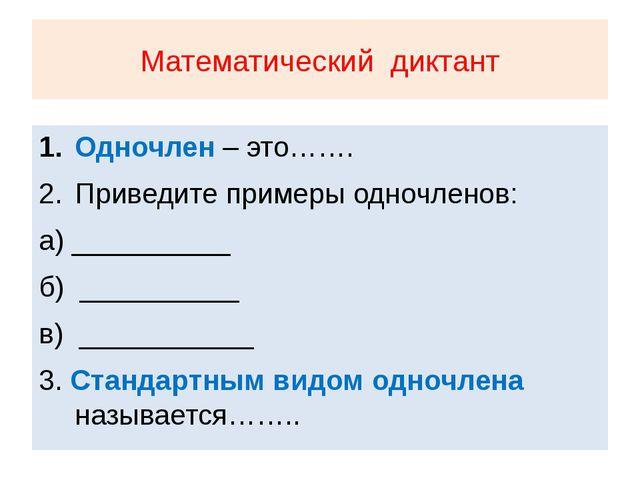 Математический диктант Одночлен – это……. Приведите примеры одночленов: а) ___...