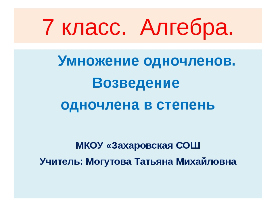 Умножение одночленов. Возведение одночлена в степень МКОУ «Захаровская СОШ У...