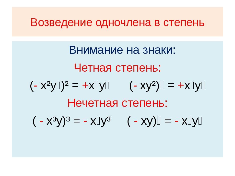 Возведение одночлена в степень Внимание на знаки: Четная степень: (- x²y⁴)² =...