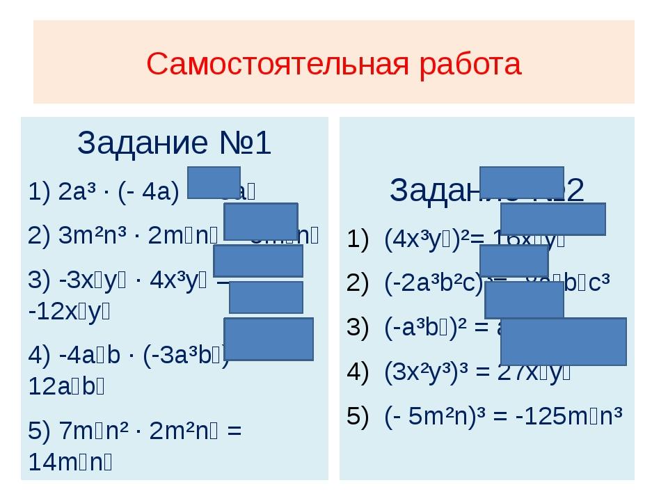 Самостоятельная работа Задание №1 1) 2a³ · (- 4a) = -8a⁴ 2) 3m²n³ · 2m⁴n⁵ = 6...