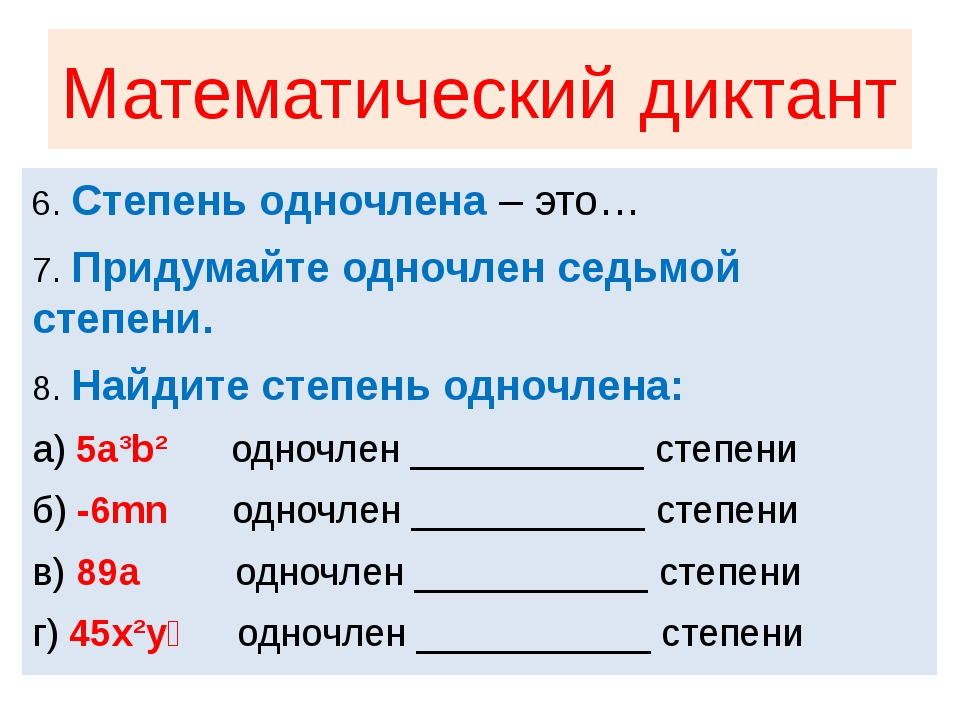 Математический диктант 6. Степень одночлена – это… 7. Придумайте одночлен сед...