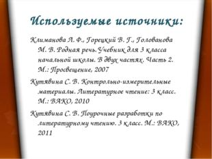 Используемые источники: Климанова Л. Ф., Горецкий В. Г., Голованова М. В. Род
