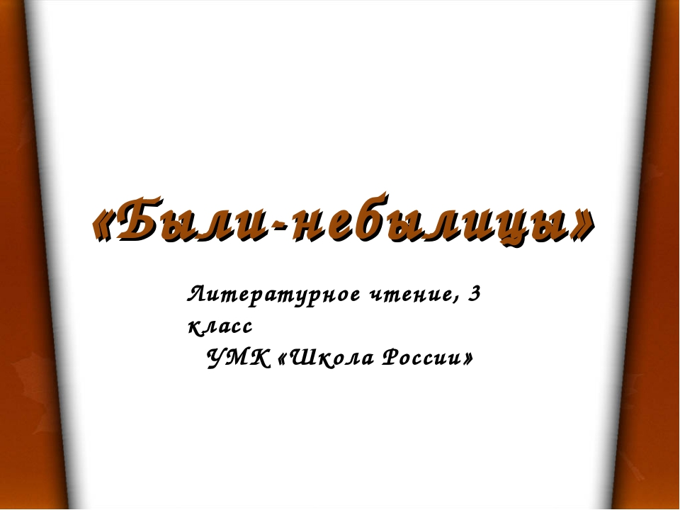 «Были-небылицы» Литературное чтение, 3 класс УМК «Школа России»
