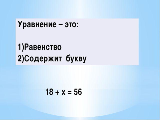 18 + x = 56 Уравнение – это: Равенство Содержит букву
