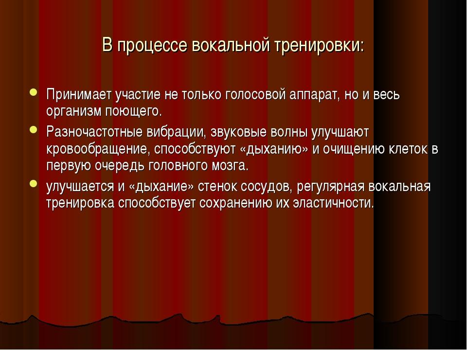 В процессе вокальной тренировки: Принимает участие не только голосовой аппара...