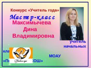Максимычева Дина Владимировна учитель начальных классов МОАУ «Подольская СОШ