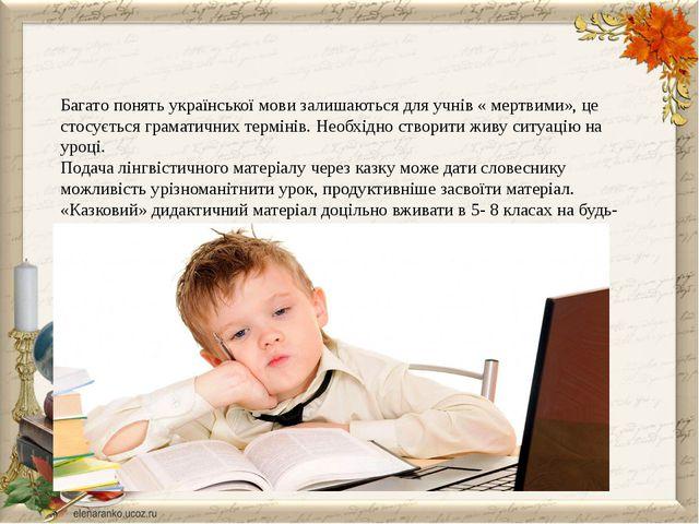 Багато понять української мови залишаються для учнів « мертвими», це стосуєть...
