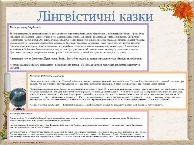 Лінгвістичні казки