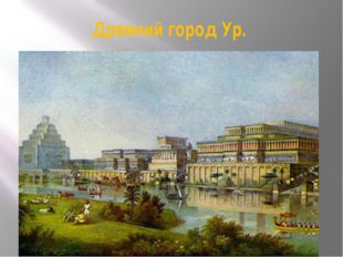 Древний город Ур.