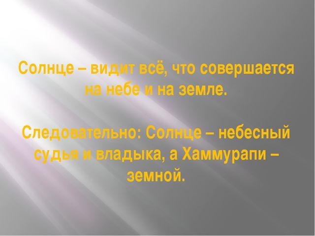 Солнце – видит всё, что совершается на небе и на земле. Следовательно: Солнце...