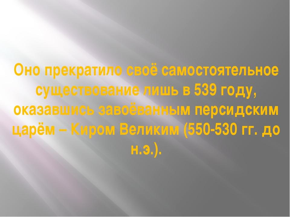 Оно прекратило своё самостоятельное существование лишь в 539 году, оказавшись...