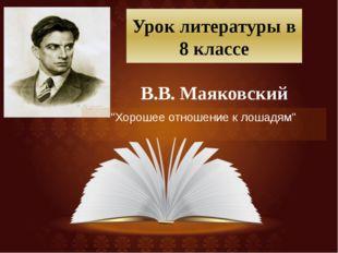 """Урок литературы в 8 классе """"Хорошее отношение к лошадям"""" В.В. Маяковский"""