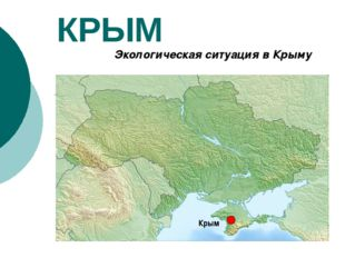 КРЫМ Крым Экологическая ситуация в Крыму