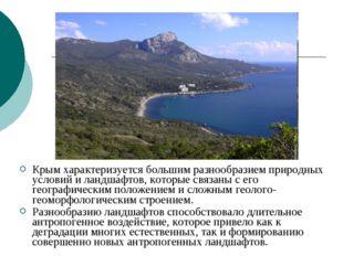 Крым характеризуется большим разнообразием природных условий и ландшафтов, ко