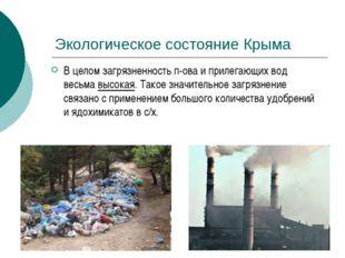 Экологическое состояние Крыма В целом загрязненность п-ова и прилегающих вод