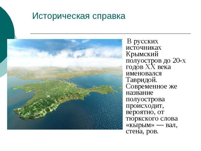 Историческая справка В русских источниках Крымский полуостров до 20-х годов X...