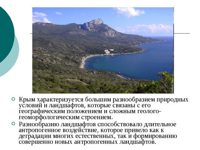 Крым характеризуется большим разнообразием природных условий и ландшафтов, ко...