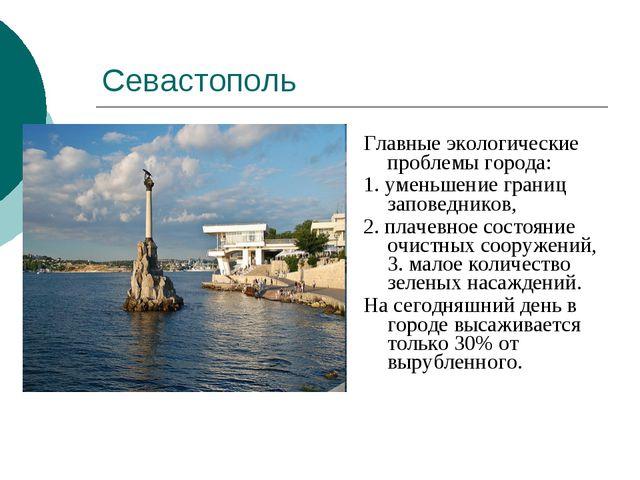 Севастополь Главные экологические проблемы города: 1. уменьшение границ запов...
