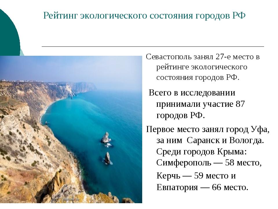 Рейтинг экологического состояния городов РФ Севастополь занял 27-е место в ре...