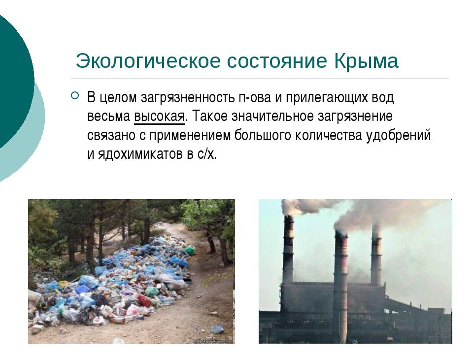 Экологическое состояние Крыма В целом загрязненность п-ова и прилегающих вод...
