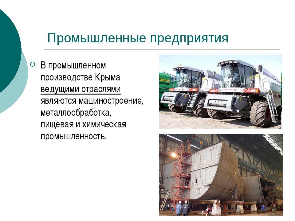 Промышленные предприятия В промышленном производстве Крыма ведущими отраслями...