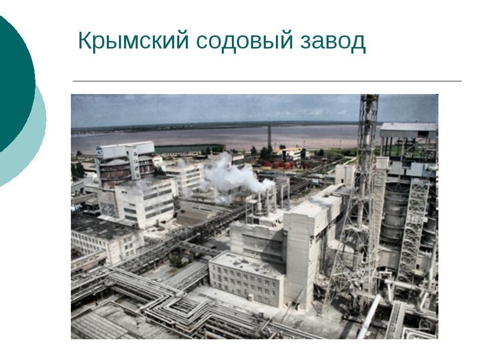 творчество этого крымский содовый завод описание с фото юмористки работал поваром