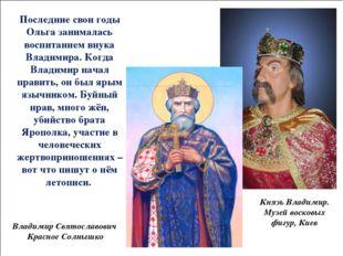 Владимир Святославович Красное Солнышко Последние свои годы Ольга занималась