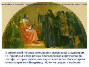 Великий князь Владимир Святославович выбирает веру. Роспись Грановитой палаты