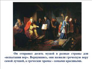 Он отправил десять мужей в разные страны для «испытания вер». Вернувшись, он